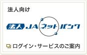 kikyou-netbank