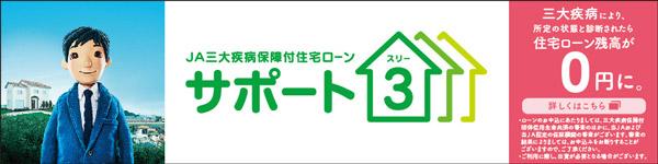 JA三大疫病保障付住宅ローン サポート