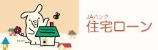 banner-01jutaku