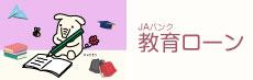 banner-03kyouiku